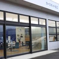 カースポット松江