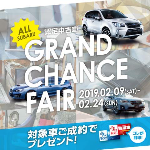 スバル認定中古車を買うなら今がチャンス!ALL SUBARU GRAND CHANCE FAIR 2/9(土)-2/24(日)