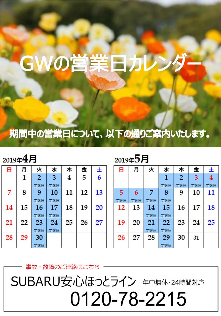 GW営業日のお知らせ