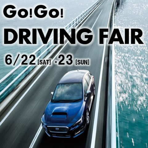 Go!Go!DRIVING FAIR6/22(土) – 23(日) 開催!