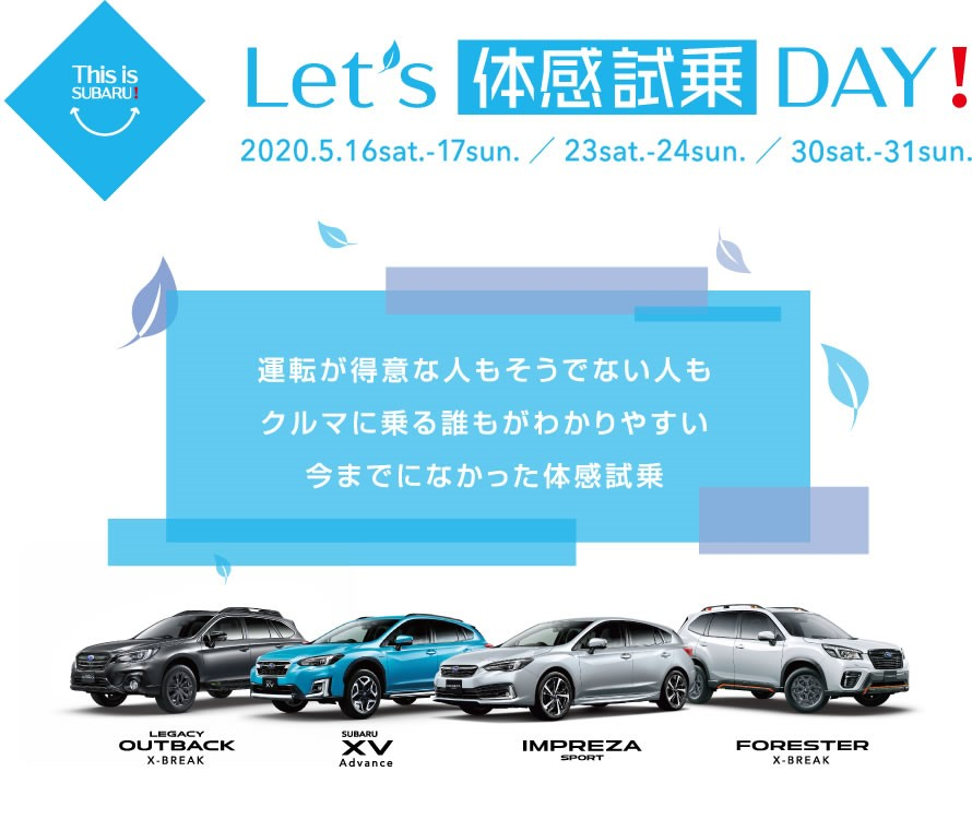 Let's体感試乗DAY!