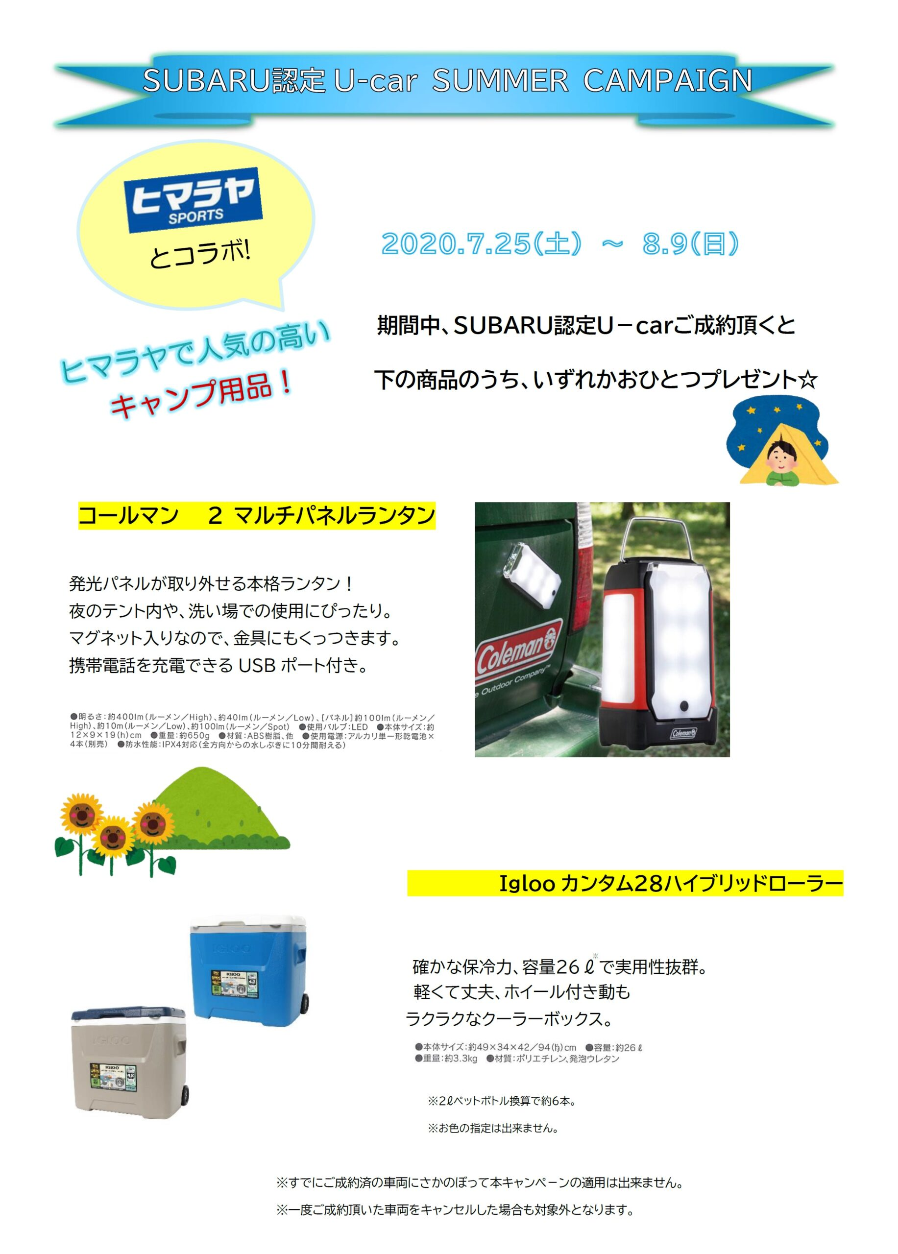 7/25(土)より、SUBARU認定U-CAR SUMMER CAMPAIGN開催!