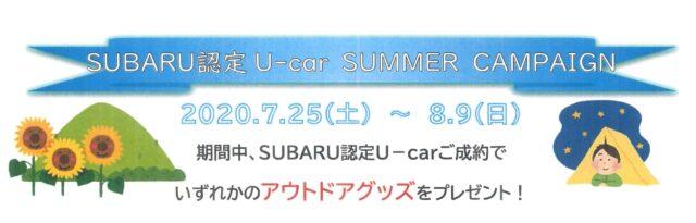 7/25より、SUBARU認定U-Car SUMMER CAMPAIGN開催!