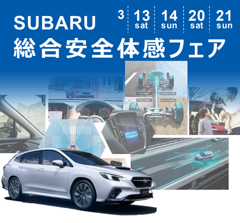 SUBARU 総合安全体感 フェア3/13(土)-14(日),20(土)-21(日)2週連続開催!