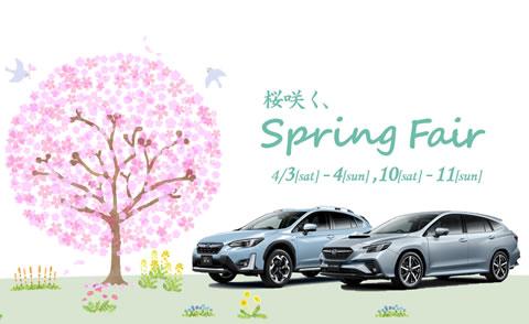 桜咲く、Spring Fair4/3(土)-4(日) , 10(土)-11(日)2週連続開催!
