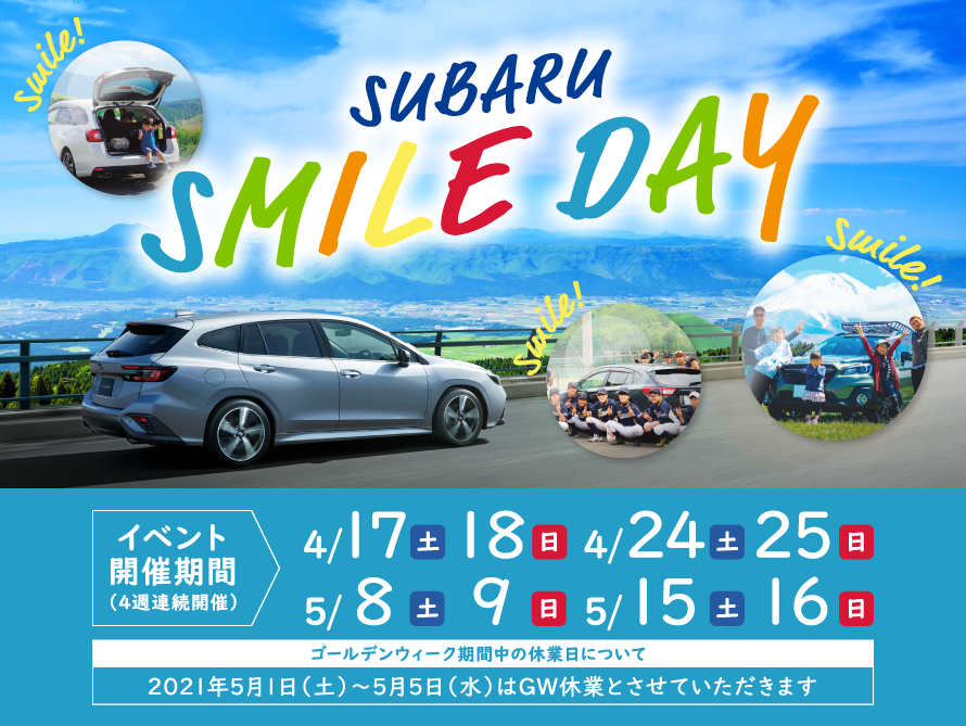 SMILE DAY 開催中です!