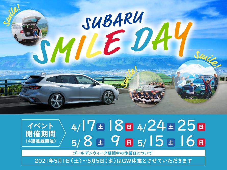 SUBARU SMILE DAY !!