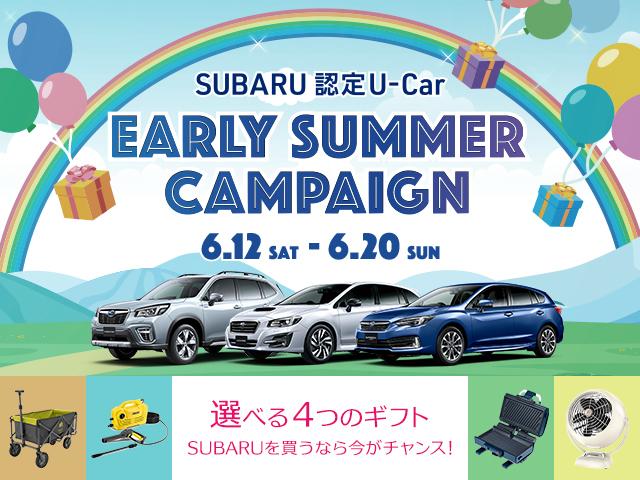 SUBARU 認定U-Car アーリーサマーキャンペーン 開催!